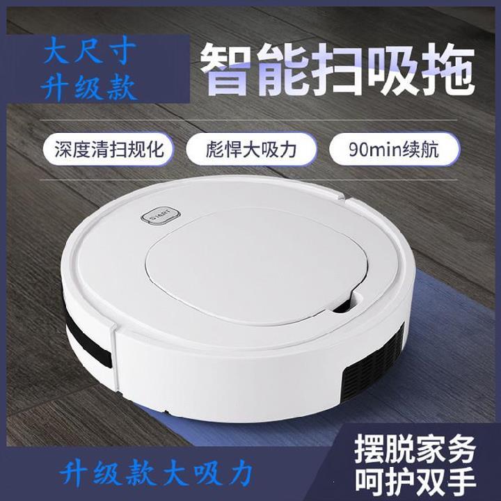 擦洗拖。机一体扫地吸尘器吸智能清洁家用全自动机器人