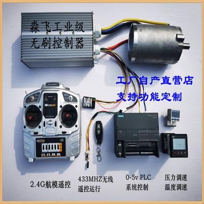 船外机工业用直流无刷电机控制器驱动器12v24v36v48v航模遥控