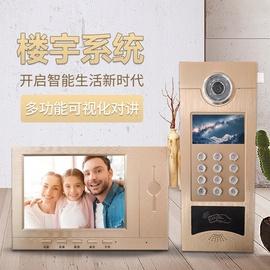 家达保智能小区楼宇可视对讲门铃门禁安防系统室外室内机图片
