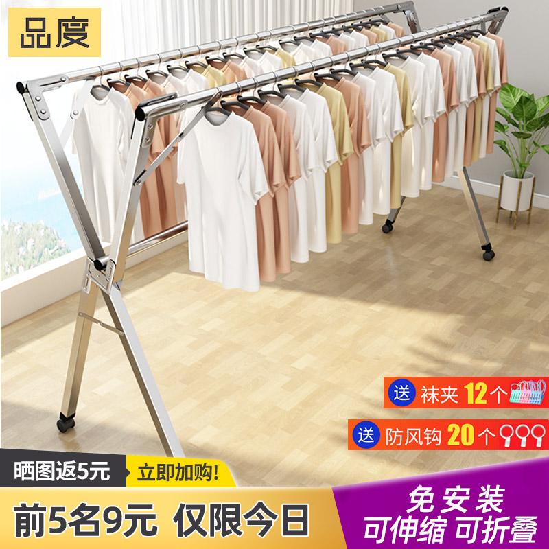 不锈钢晾衣架落地折叠室内外阳台家用挂衣服伸缩杆式宿舍凉晒神器