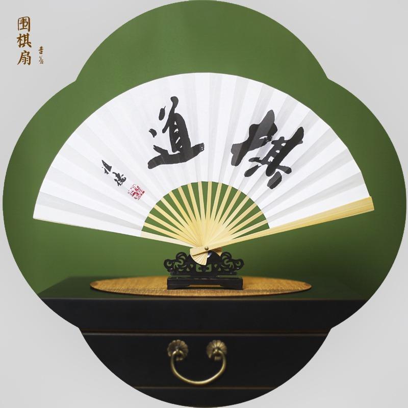 吉善扇子7、8寸围棋扇小尺寸白纸扇男女折扇日用扇礼品扇棋手扇。