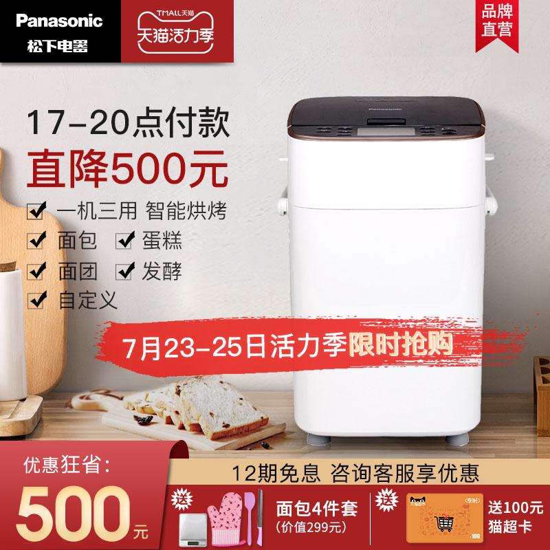 松下面包机家用全自动小型智能和面发酵一体机多功能蛋糕机PM1010