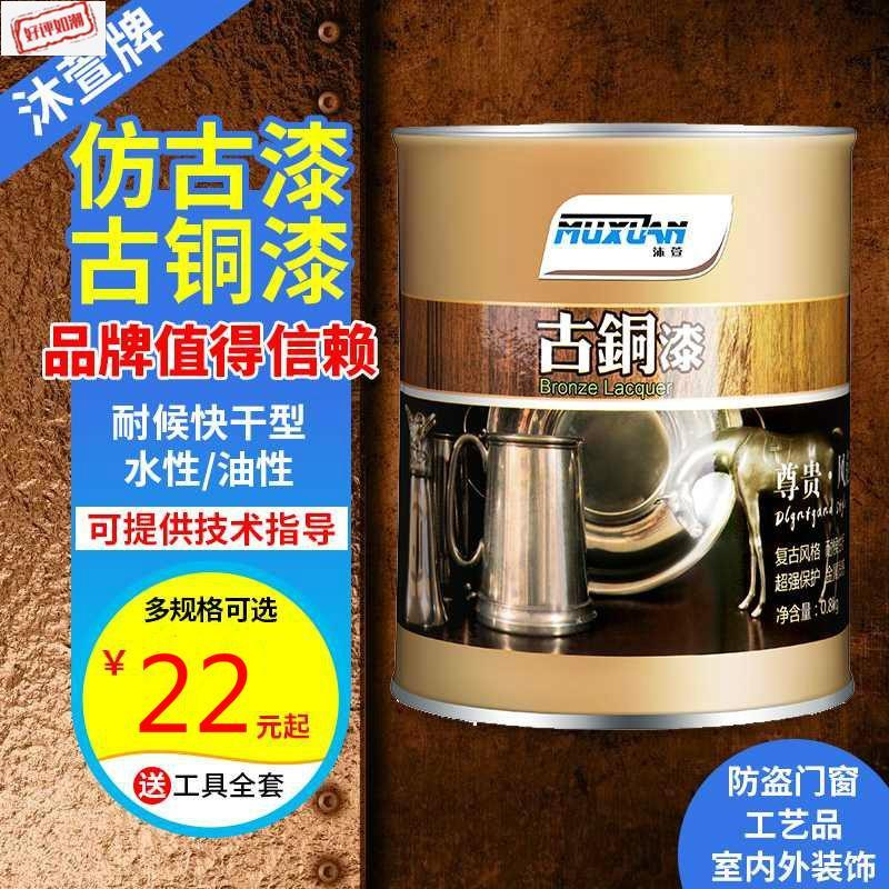 。 Bronze metallic paint / Brass paint / red copper paint bronze paint bronze paint / antirust paint / old antique.