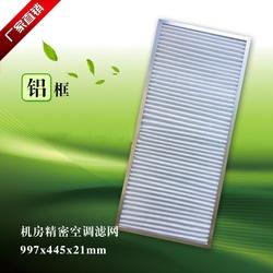 铝框适配艾默生约克宝源机房精密空调过滤网840x445x216件包邮。