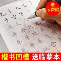 庞中华楷书凹槽练字帖小学生硬笔书法儿童正楷钢笔K临摹庞中字帖