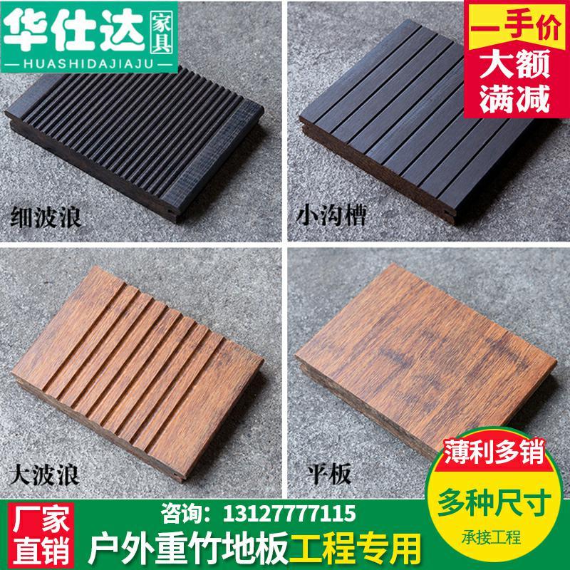 耐室外地板竹竹阳台重地板地板竹木地板碳化户外露台公园防腐高