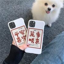 万事胜意vviox21手机壳x23幻彩/x20折纸x27浮雕软壳x9s平安喜乐。