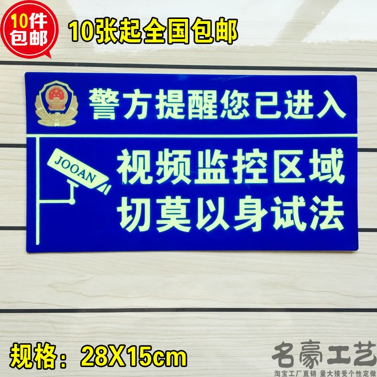 The police remind you that you have entered the 24-hour monitoring area. Luminous safety and warm warning signs and warning stickers