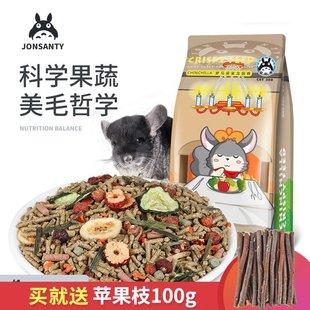 罗马盛宴龙猫粮食主粮饲料食物主食宠物用品马祖瑞配方