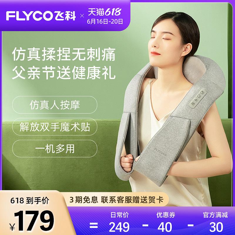 飞科按摩披肩颈椎肩颈多功能颈肩颈部肩部背部腰部脖子电动器仪