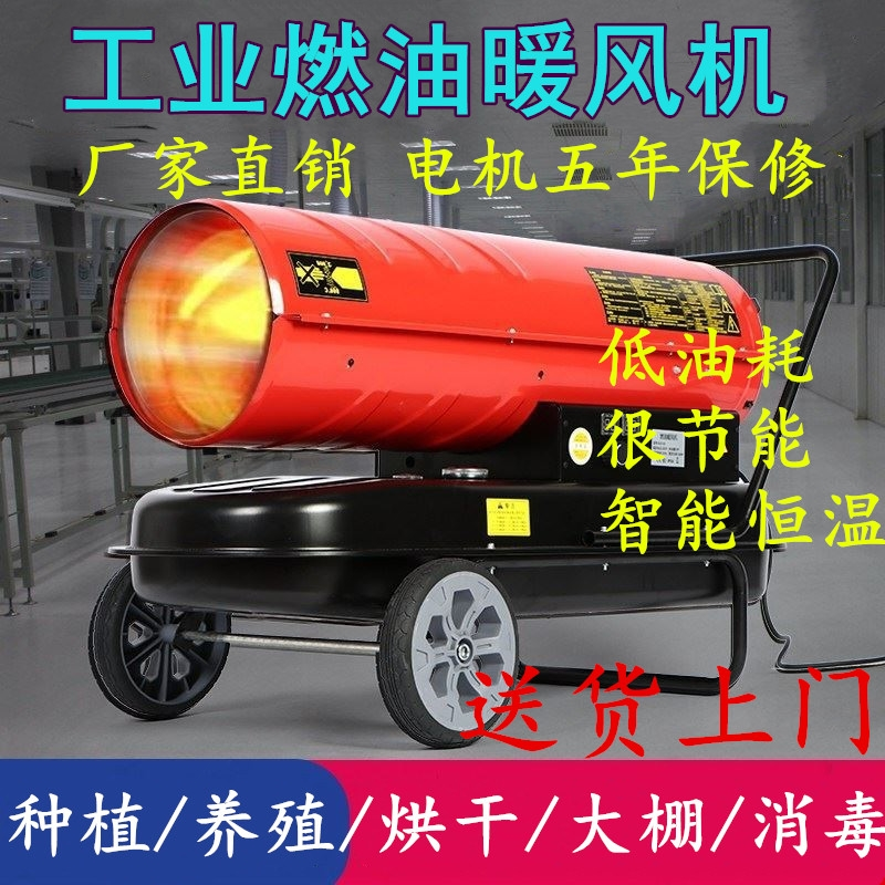 Industrial heating equipment site incubation greenhouse heat preservation machine constant temperature pet heating stove pig bathroom diesel small.