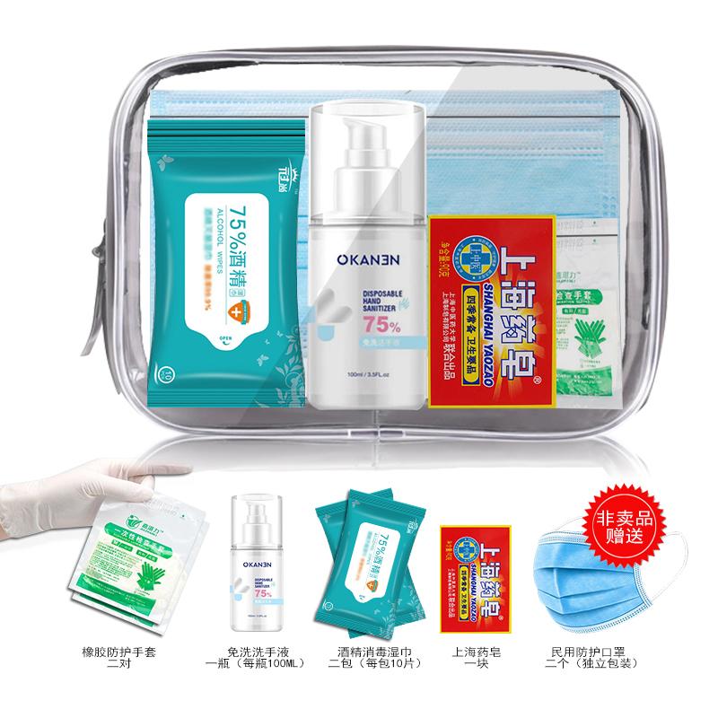 定制防疫包健康用品应急物资套装企业消毒大r礼包随身携带手套疫