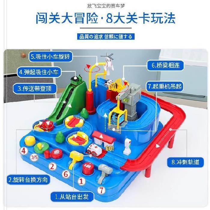 奖品6控制台组合立体滑道岁类玩具车交通礼物岁轨道游戏5