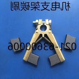 6x5x32发电机刷架电刷块铜刷架人字碳刷8128x1610*2012.5*