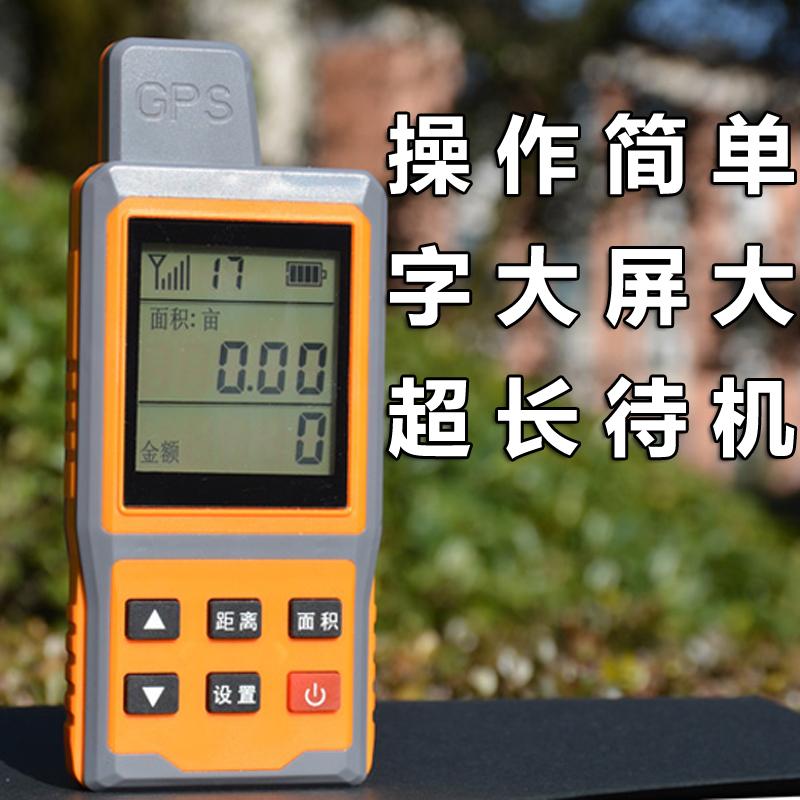 高档耕机土地测量仪面积地测亩仪