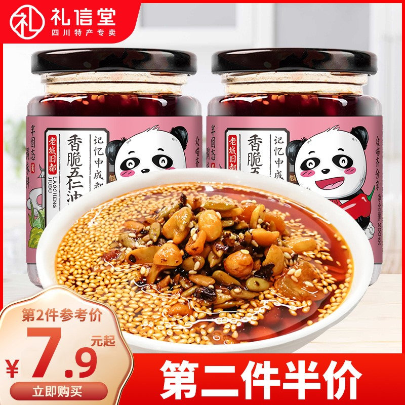 The old city, the old capital, crispy five kernel soy sauce, peppery sauce, Sichuan specialties, cold dishes, seasoning sauce and seasoning