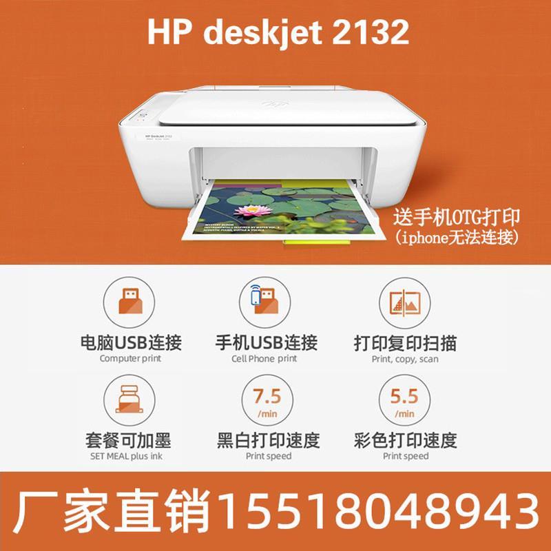 小型机能一体可加学生办公a4电脑墨打印相R片连打印机手机家用复