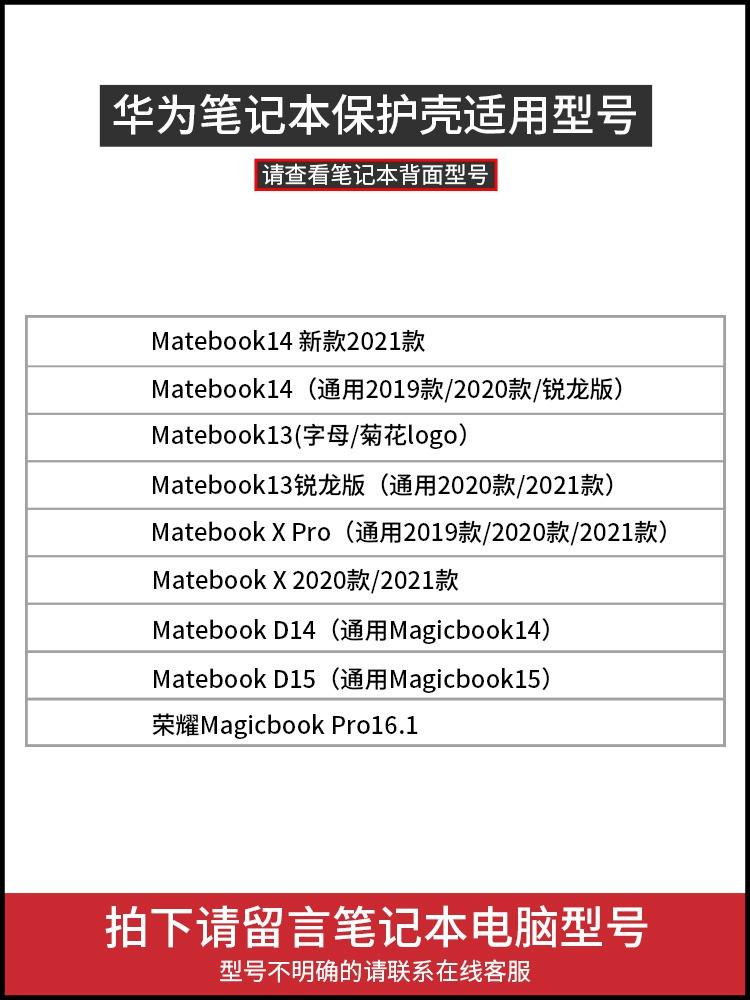 2021款华为matebook14保护壳笔记本外壳透明保护套配件xpro电脑D