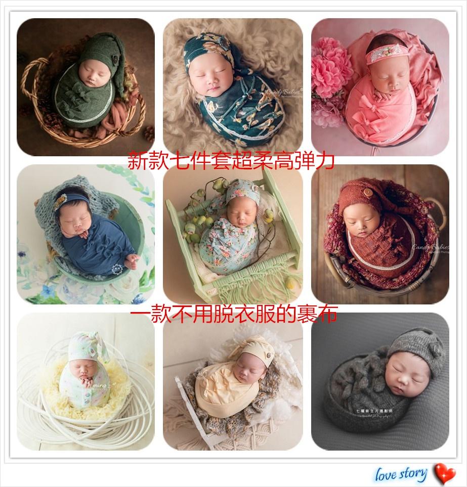 2020新生儿宝宝摄影道具花式弹力裹布影楼宝宝满月七件套照相服装