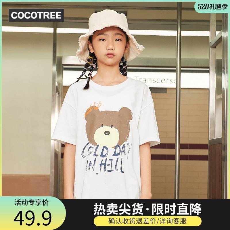棵棵树童装2021年夏季新款男女童休闲潮流洋气体恤涂鸦熊短袖T恤