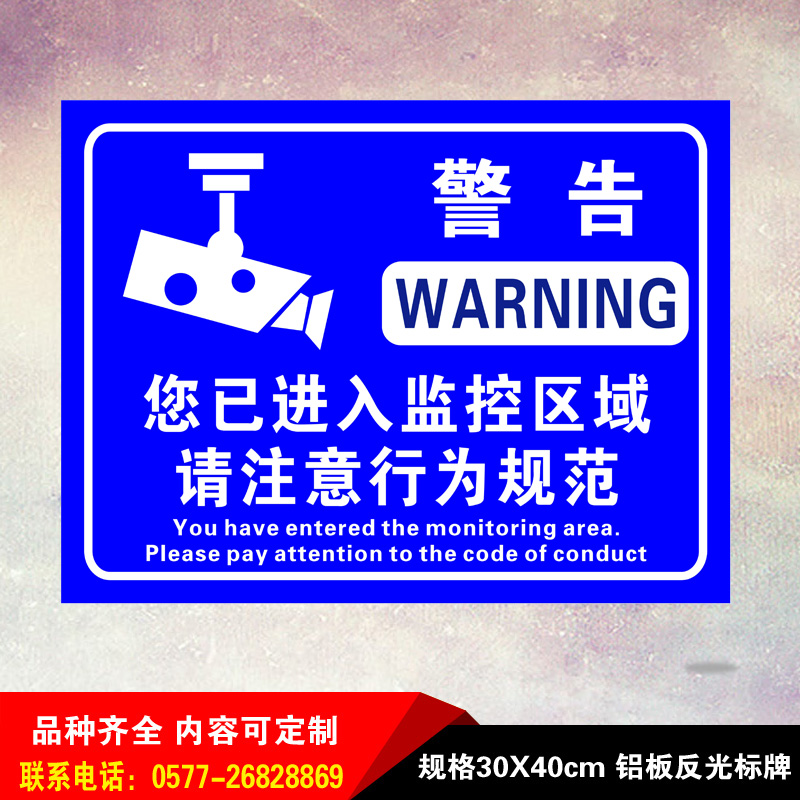 Reflective aluminum plate entry card your 24-hour area custom card warm prompt sign reminder monitoring card