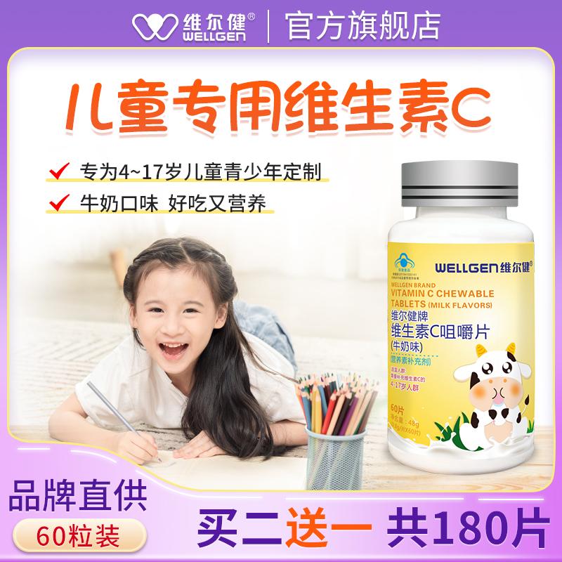 维尔健牌维生素C牛奶味青少年儿童宝宝补充vc维c营养健康好评如潮