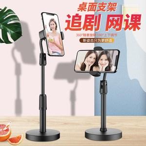 【加固版】手机支架桌面多功能懒人支架看电