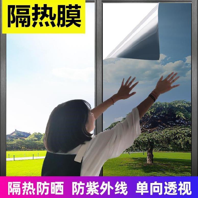外面看不见里面的玻璃膜我要买商场防风玻璃窗有色镜面门窗粘膜