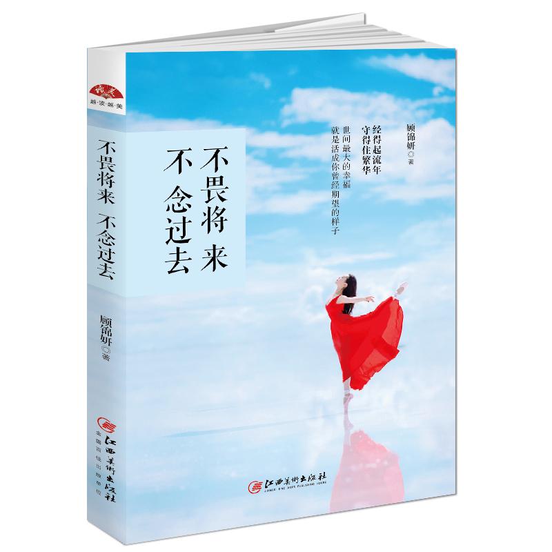 女性情感励志畅销书籍不畏将来不念过去 做一个刚刚好的女子有勇气不畏惧收获爱情婚姻的幸福 心灵修养气质图书正版