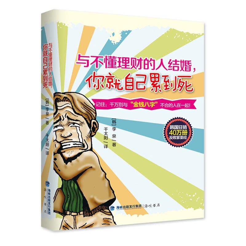 韩国畅销正版与不懂理财的人结婚你就自己累到死财务医师李泉家庭夫妻聪明的投资者入门与技巧炒股金融小白理财基金经济学女人书籍