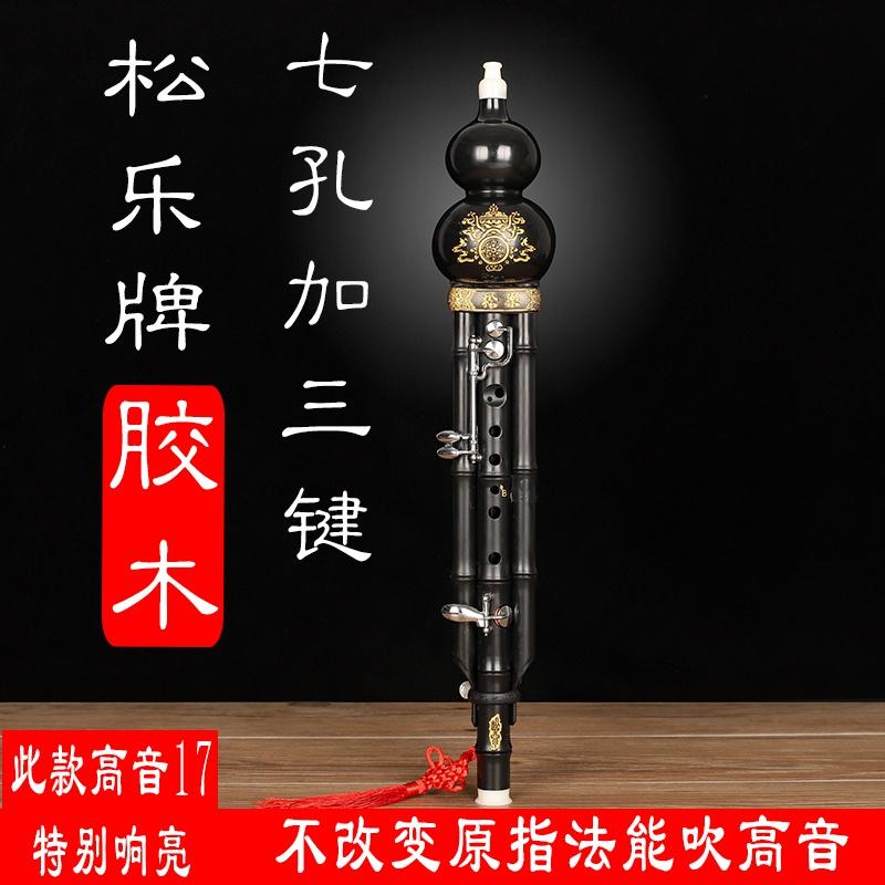调演奏型大人学生王大叔Fb降c松乐牌超九孔胶木加键葫芦丝乐器