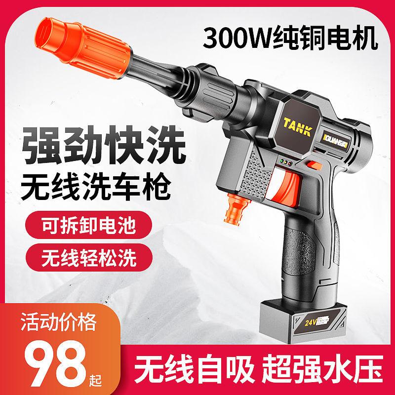 关心家用高压洗车机无线便携式12V水枪锂电水泵全自动刷洗车神器