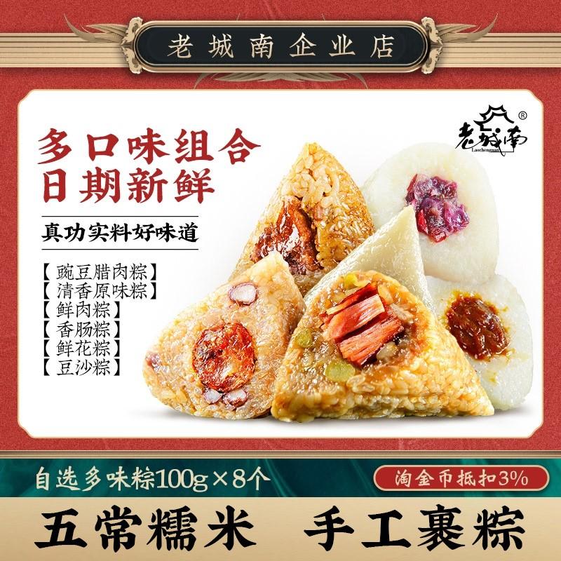 Laocheng South multi flavor zongzi pea bacon zongzi 100g × 8 authentic fresh hand-made big meat zongzi