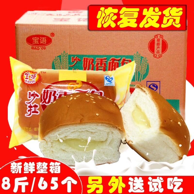 宝语沙拉奶香面包 整箱8斤老式网红豆食品奶油酱营养早餐夹心面包