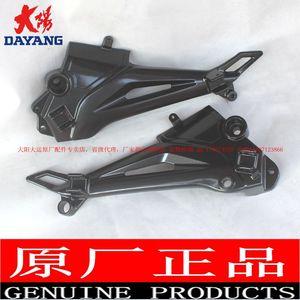 摩托车原厂配件DY150-25枭剑/DY150-22大运劲动左后脚踏支架
