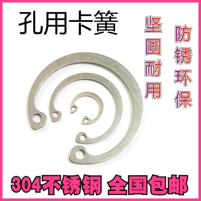 Hole snap ring hole snap ring 304 stainless steel GB893 snap ring inner snap ring C-type elastic washer split ring 8-10.