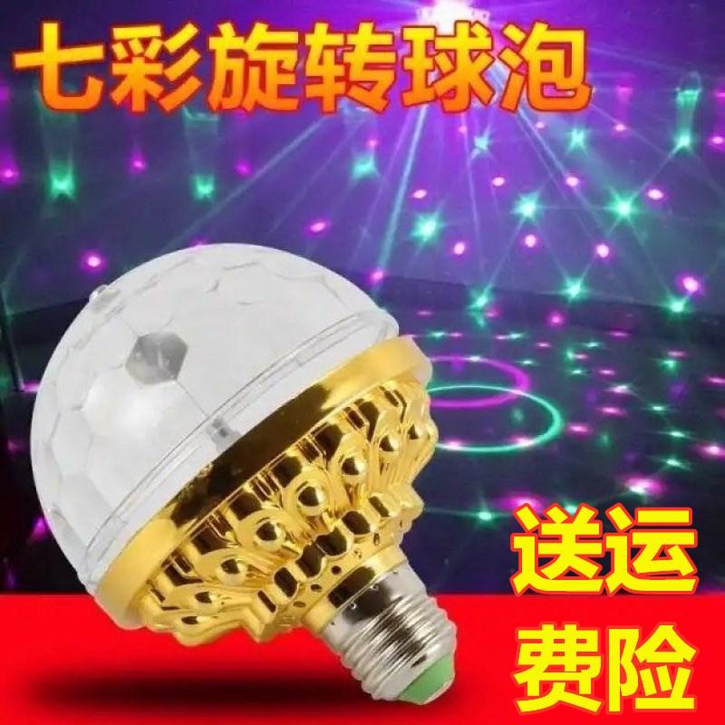 タオバオ仕入れ代行-ibuy99 LED灯 古拉加魔球LED舞台灯七彩球泡祺璟七彩旋转小魔球灯泡暖场神器2