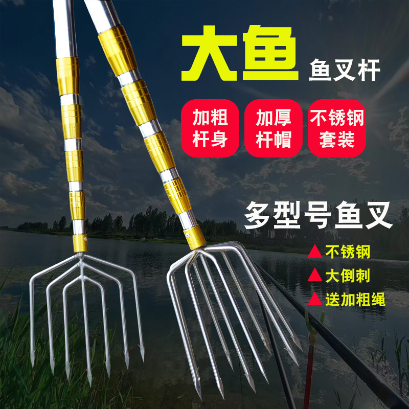Harpoon rod ejection automatic fork household outdoor fishing tools and equipment steel fork multifunctional outdoor fishing equipment