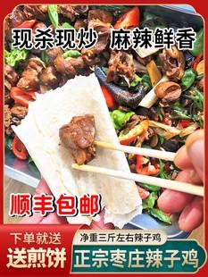 沂蒙滕州济宁辣子鸡枣庄特产小吃 山东枣庄辣子鸡临沂炒鸡真空装