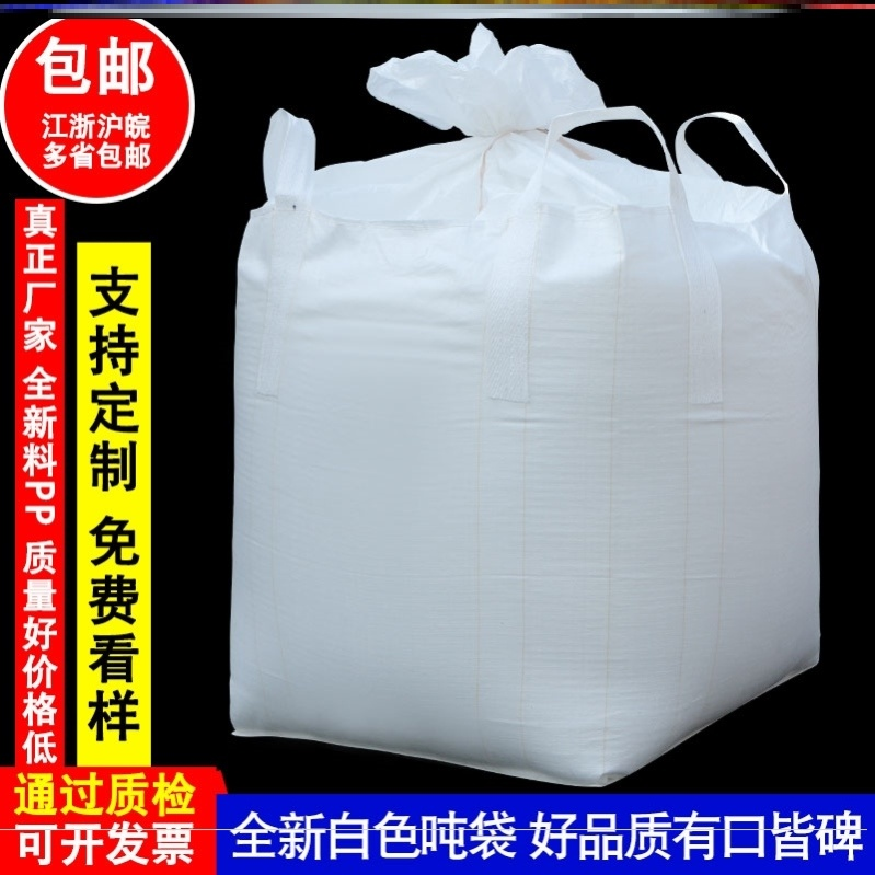 Environmental protection and leak proof container bag logistics express bag binding, ton bag transfer, hanging bag, sundry building, large opening.