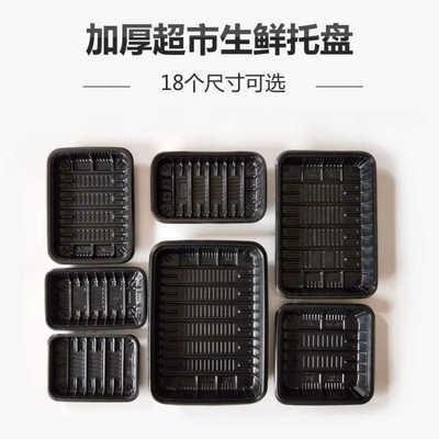 200个一次性超市生鲜托盘黑色塑料托盘果蔬盒蔬菜托盘水果保鲜。