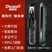 德奥西D826指纹锁智能锁家用防盗电子门锁C级锁芯电子锁可视