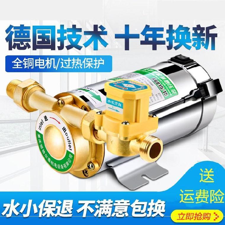 自动增压泵家用花洒热水器水管电泵大压力冷热水升压泵低噪音耐。