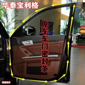 适配华泰宝利格车门密封条原车宝利格胶条后备箱防水防尘隔音皮。