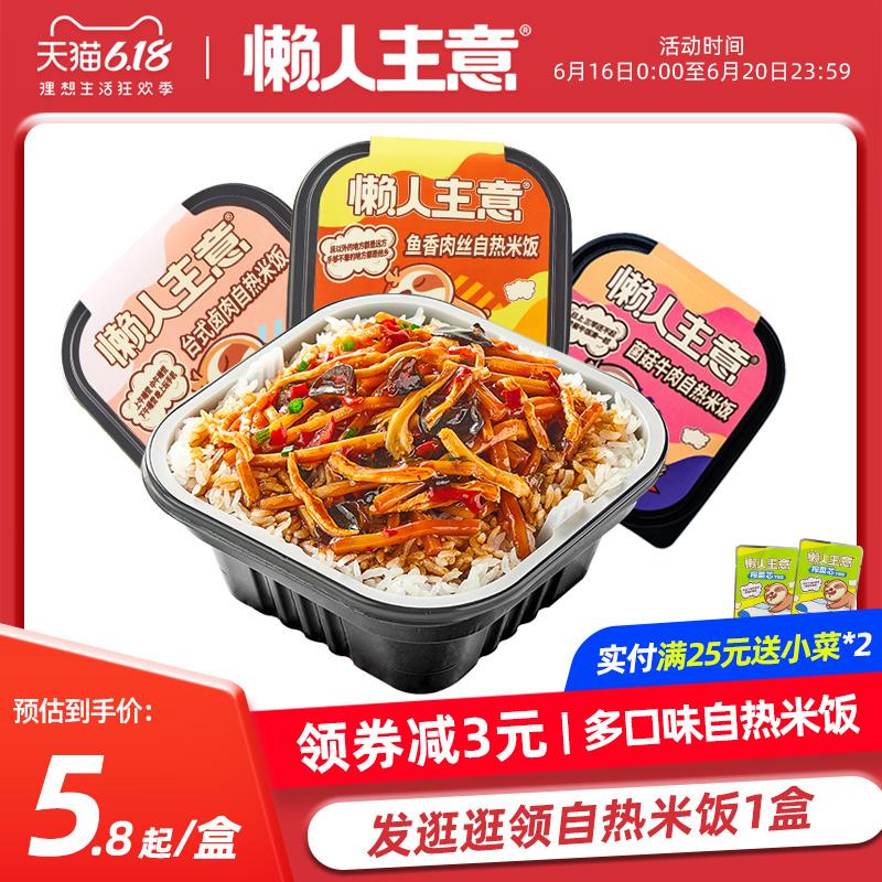 懒人主意自热米饭速食鱼香肉丝卤肉自嗨锅煲仔饭干拌快餐即食米饭