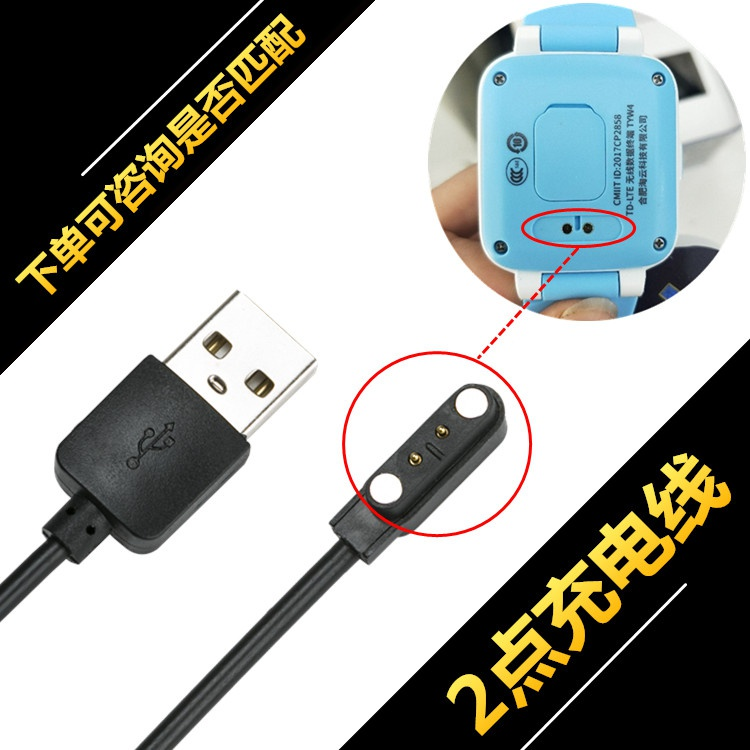 Childrens telephone watch iFLYTEK mobile C1 spicy Xiaoxin two pin universal charger cable and data cable accessories.