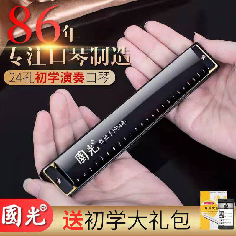 Shanghai Guoguang harmonica 24 hole polyphony C key advanced adult performance self-taught professional childrens beginners introduction