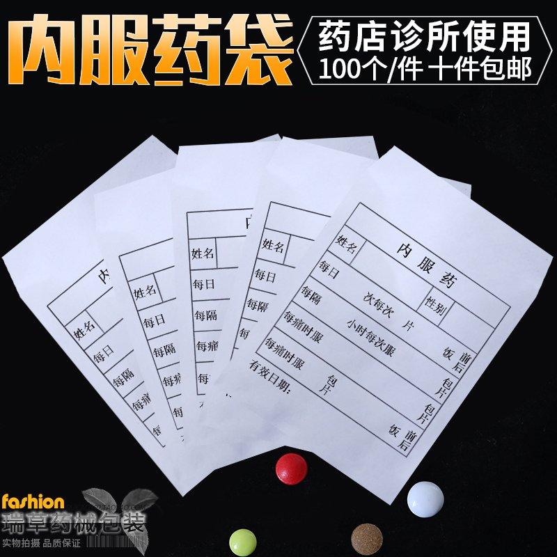 Western medicine bag oral medicine bag western medicine paper bag black tablet bag 7x9cm100 10 pieces
