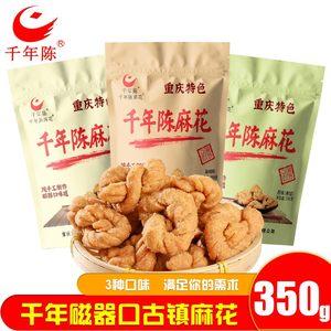 重庆特产千年陈磁器口麻花传统糕点特色小吃350g麻辣香甜酥脆麻花
