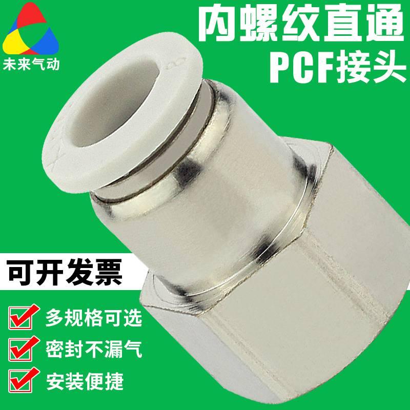 。气管白色快速接头气动内螺纹直通PCF4-M5/6-01/10-03/12-04/8-0